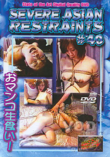Severe Asian Restraints #40 Box Cover