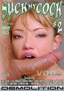 Suck My Cock #2 Box Cover