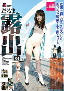 Public Exhibitionist 4 - Arisa Kumada Box Cover