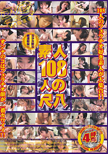 108 Japanese Amateur Cocksuckers Vol. 1 Box Cover