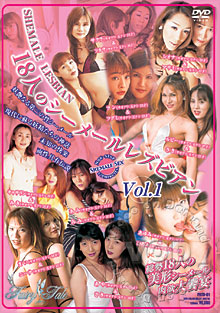 18 Shemale Lesbians Vol. 1 Box Cover
