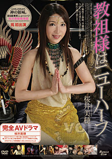 Religious Sect Leader Is A Tranny - Miho Sakurai Box Cover