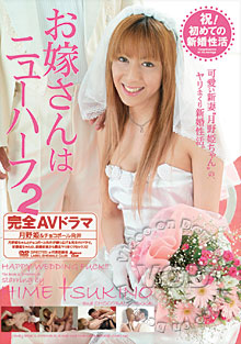 My Wife Is A Transsexual - Hime Tsukino & Chocoball Mukai Box Cover