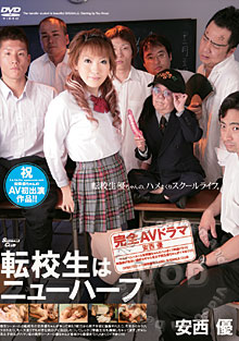 The New Student Is A Tranny - Yu Anzai Box Cover