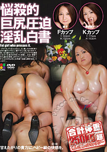 Big Phat Japanese Apple Bottoms Box Cover