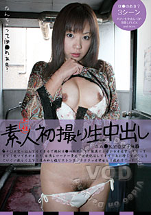 Real Amateurs - First Time Cream Pie - Sankyo Office Lady Box Cover