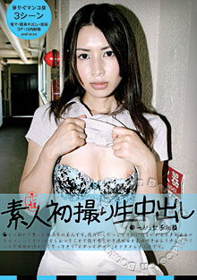 Real Amateurs- First Time Cream Pie - Apparel Office Lady Box Cover