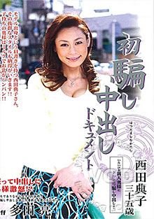 The First Taking A Picture - Noriko Nishida Box Cover