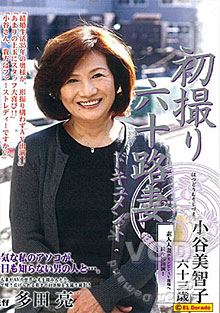 The First Taking A Picture/Michiko Kotani Box Cover