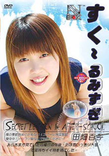 Secret Lesson In After School - Momoko Tabata Box Cover
