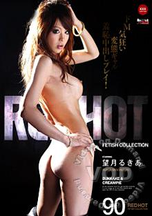 Red Hot Fetish Collection 90 Box Cover