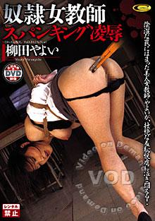 Slave Teacher Yumycu Box Cover