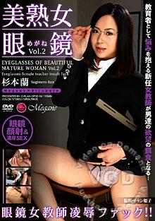 Beautiful MILF With Glasses 2 - Ran Sugimoto Box Cover