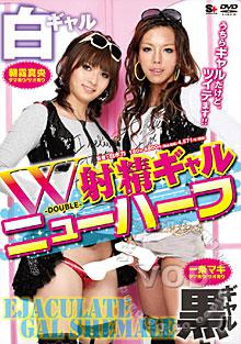 Young Shemale Gal Double Cum-Shot - Maki Ichijo / Mao Asagiri Box Cover