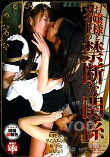 Kiss Tied Women Box Cover