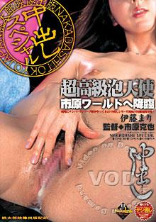 Cream Pie Special 8 - Mari Ito Box Cover