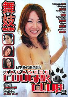 Japanese Cougar Club 8 Box Cover