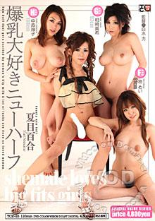 Japanese Transsexual Who Love Big Tits Box Cover