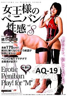 Erotic Peniban Play! For M Box Cover
