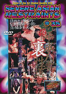 Severe Asian Restraints #35 Box Cover