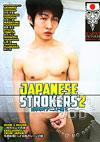 Video: Japanese Strokers 2
